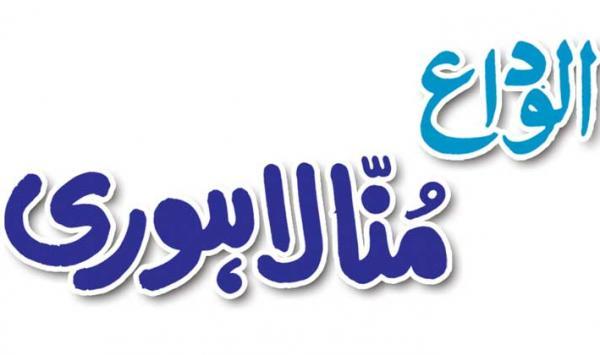 Munna Lahori