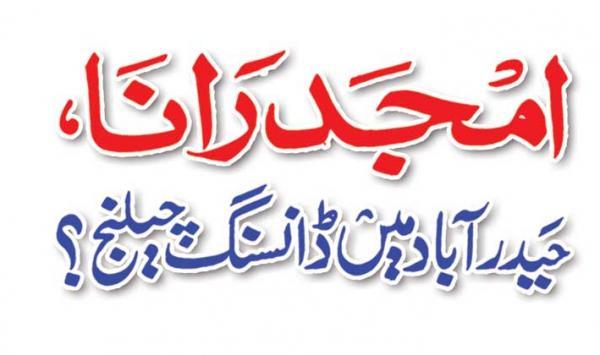 Amjad Rana