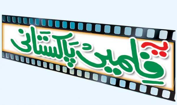 Filmen Pakistani