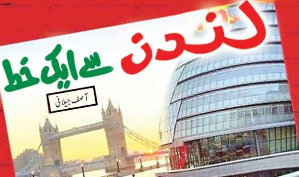 London Say Ek Khat