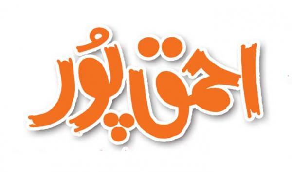 Ehmaq