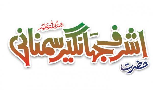 Ashraf Jehangir 1