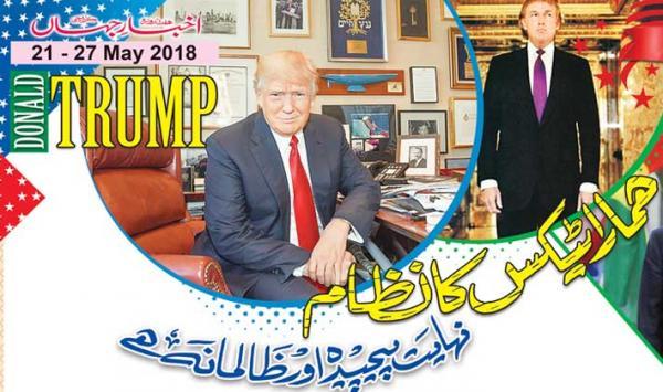 Hamare Tax Ka Nizam