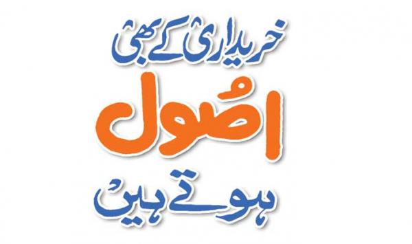 Kharidari