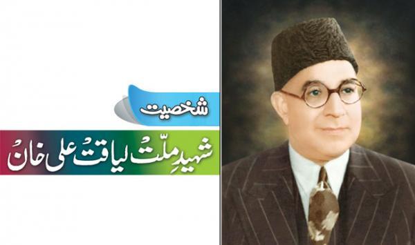 Shaheed Millat Liaquat Ali Khan