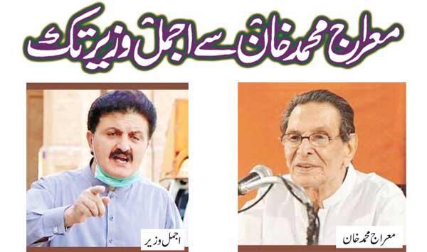From Meraj Muhammad Khan To Ajmal Wazir