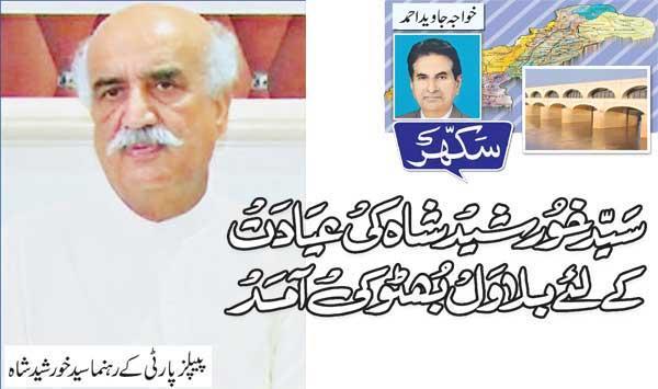 Bilawal Bhutto Arrives To Visit Syed Khurshid Shah