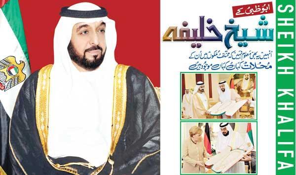 Sheikh Khalifa Of Abu Dhabi 1